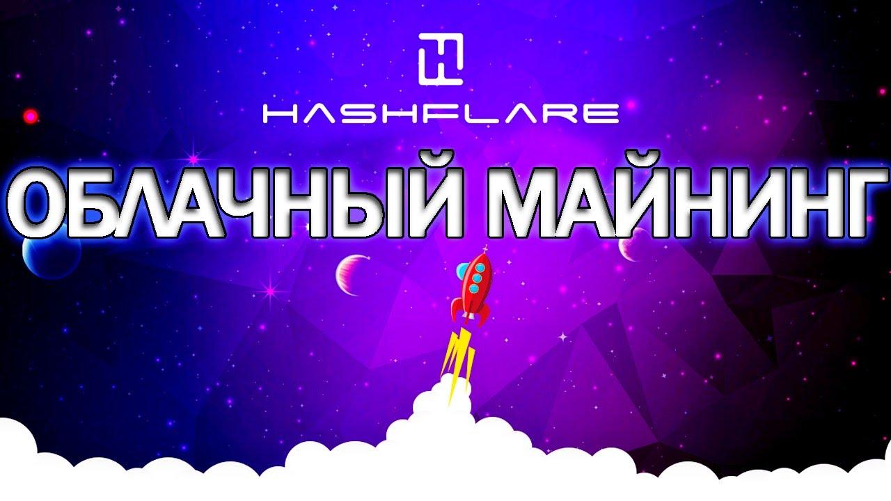 Изображение - Облачный майнинг ethereum Hashflare-1