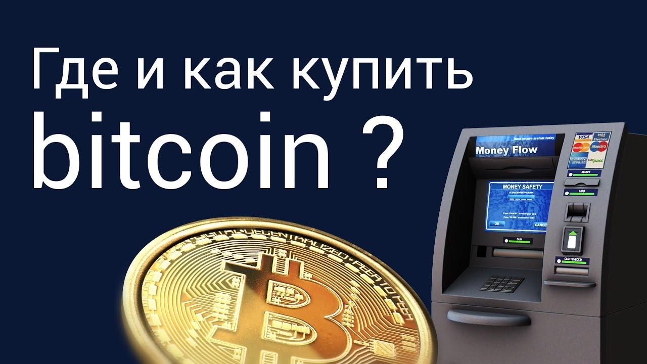 bitcoin где купить