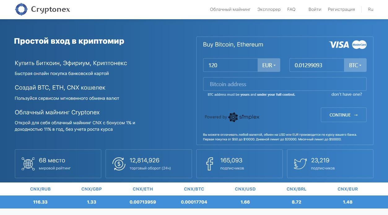 новая биржа криптовалют официальный сайт на сегодня 2021 год